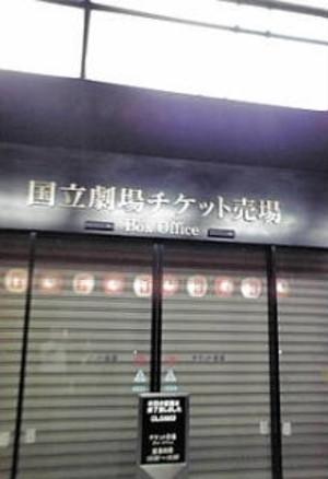 Kokuritu_gekijyou