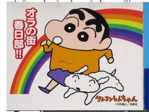 Kasukabe_kojima_bldg_crayon_shincha